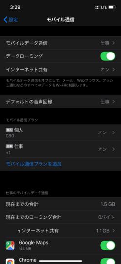 iPhone モバイル通信設定画面
