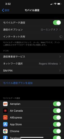 iPhone モバイル通信 設定画面