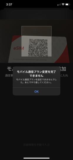 モバイル通信プランを追加 eSIM QRコード読み取り画面