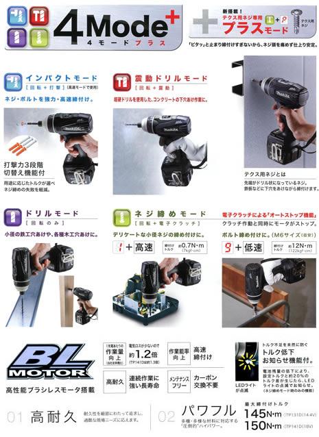 マキタ 充電式4モードインパクトドライバ カタログ1