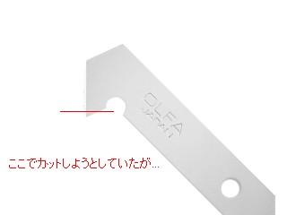 アクリルカッターの刃をグラインダーで砥ぐ